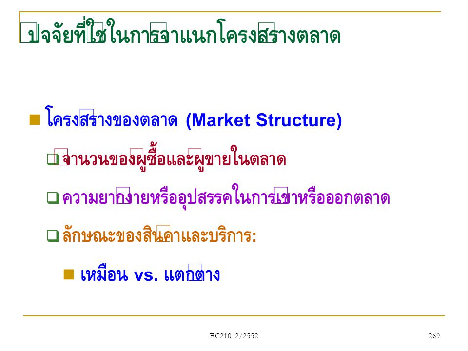 ปัจจัยที่ใช้ในการจำแนกโครงสร้างตลาด