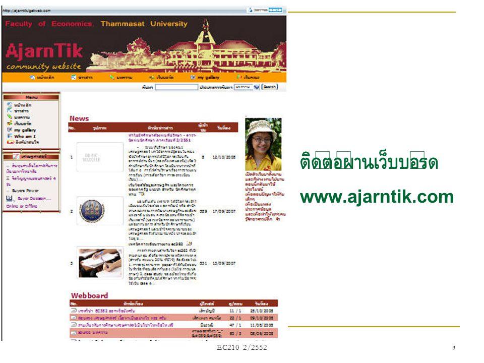 ติดต่อผ่านเว็บบอร์ด www.ajarntik.com