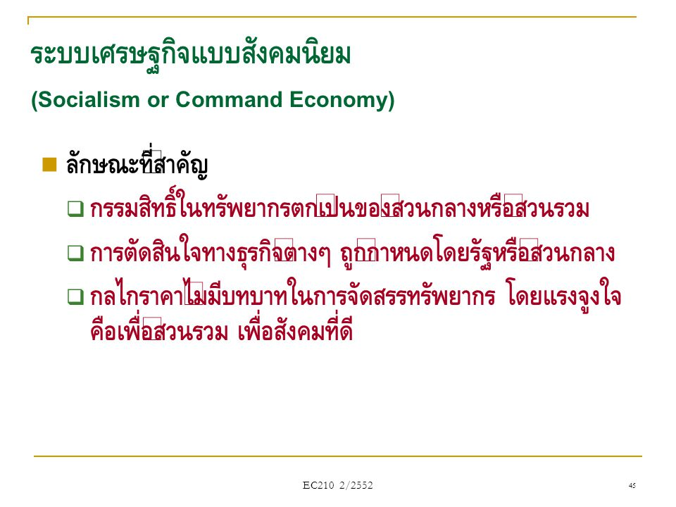 ระบบเศรษฐกิจแบบสังคมนิยม (Socialism or Command Economy)