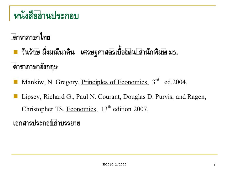 หนังสืออ่านประกอบ ตำราภาษาไทย