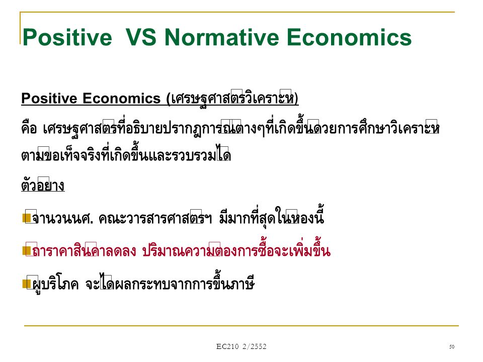 positive economics vs normative economics Main difference – positive vs normative economics positive and normative economics can be identified as two major branches of economic reasoning while p ositive economics is based on the.