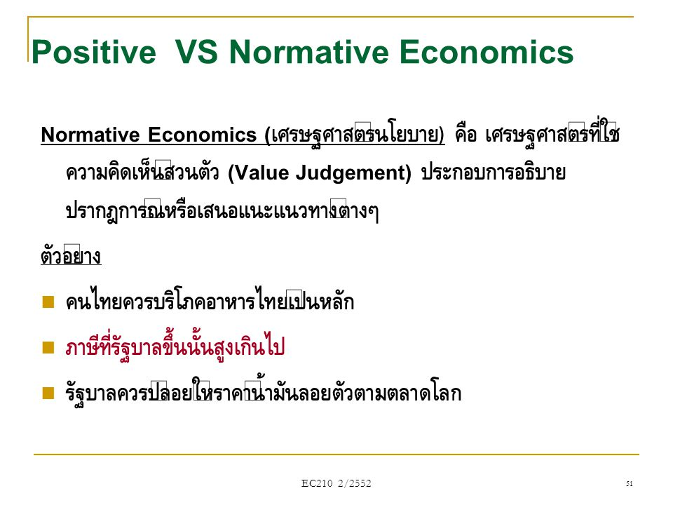 Positive VS Normative Economics