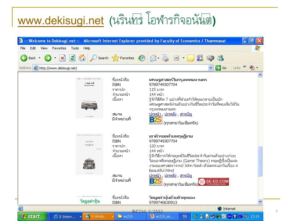 www.dekisugi.net (นรินทร์ โอฬารกิจอนันต์)