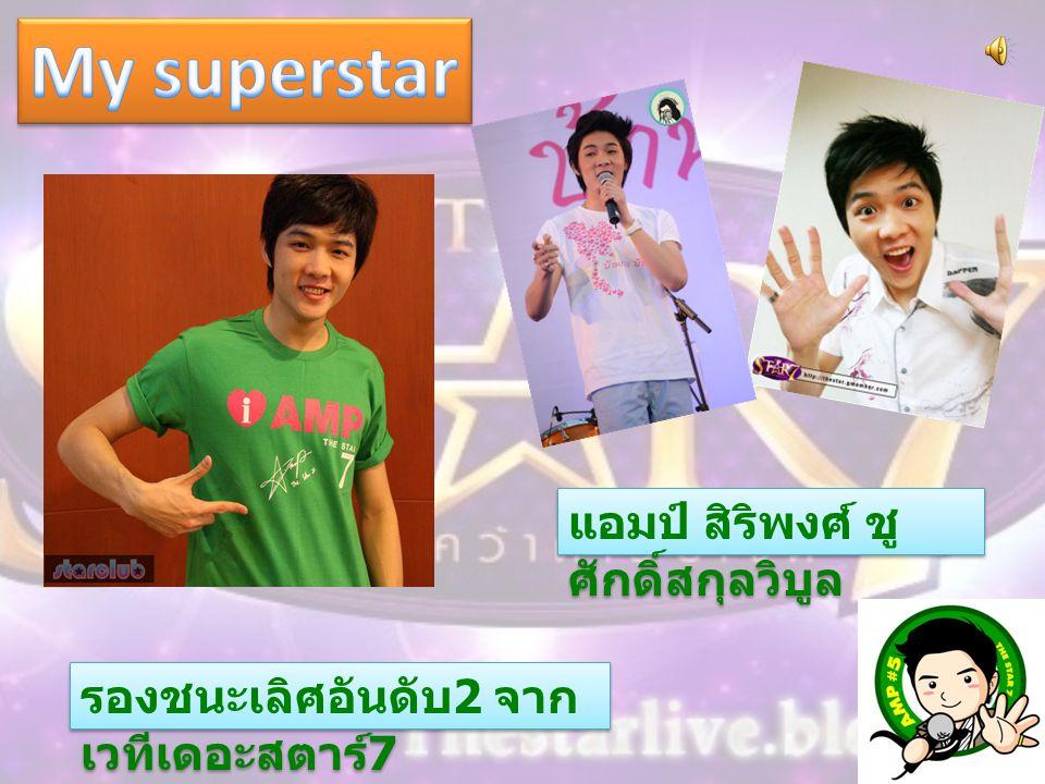 My superstar แอมป์ สิริพงศ์ ชูศักดิ์สกุลวิบูล