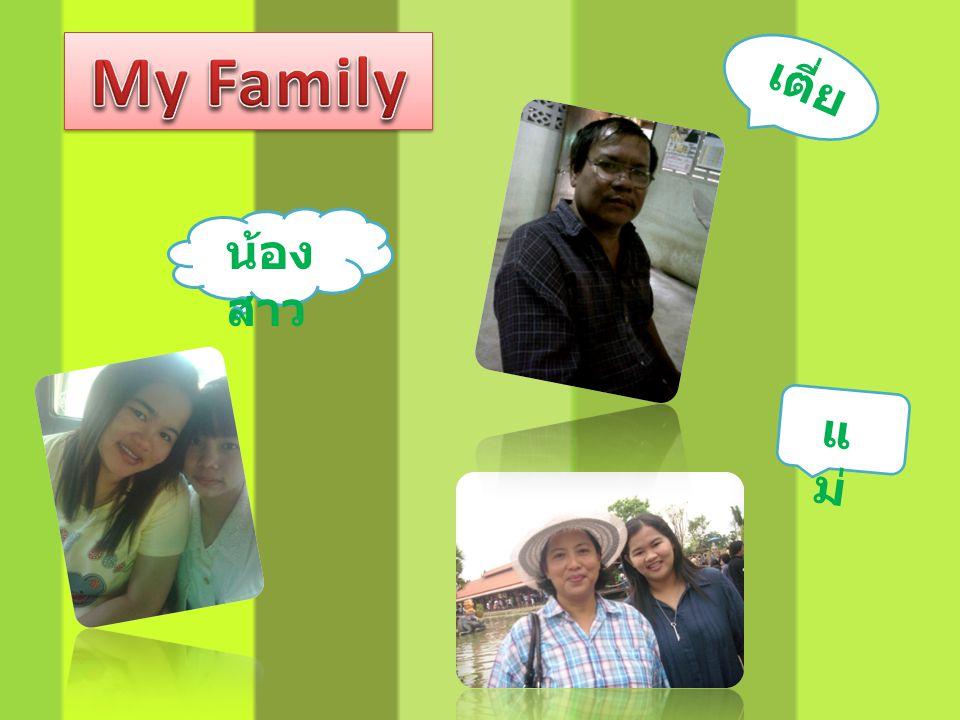 My Family เตี่ย น้องสาว แม่