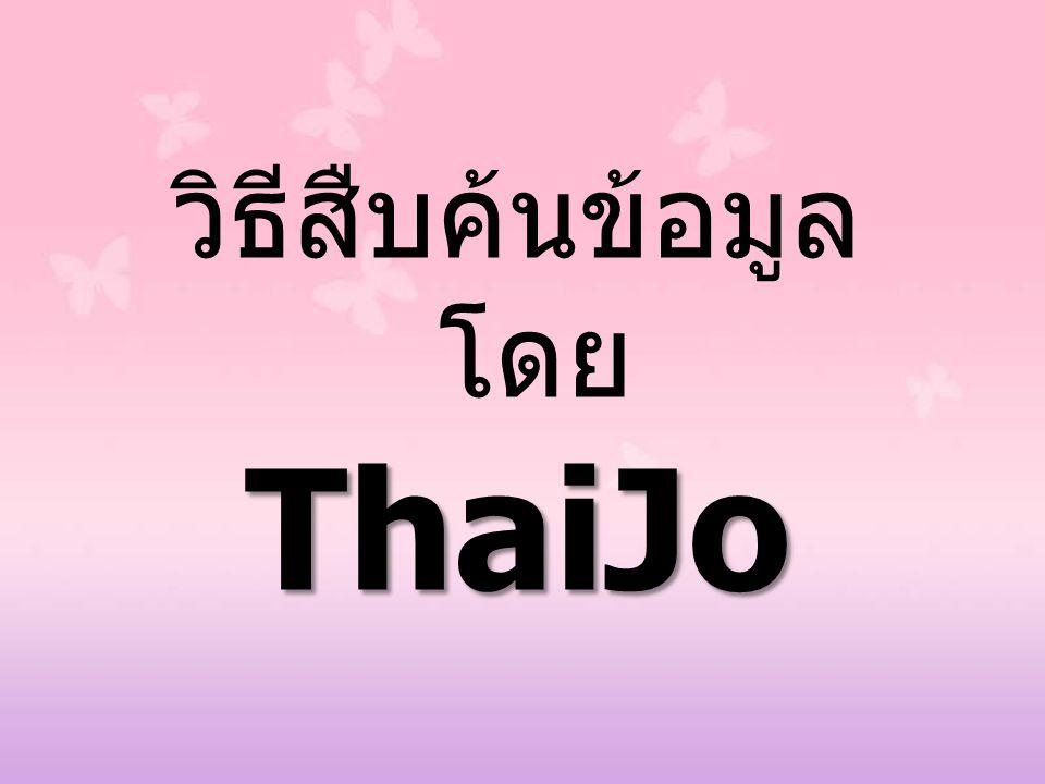 วิธีสืบค้นข้อมูล โดย ThaiJo