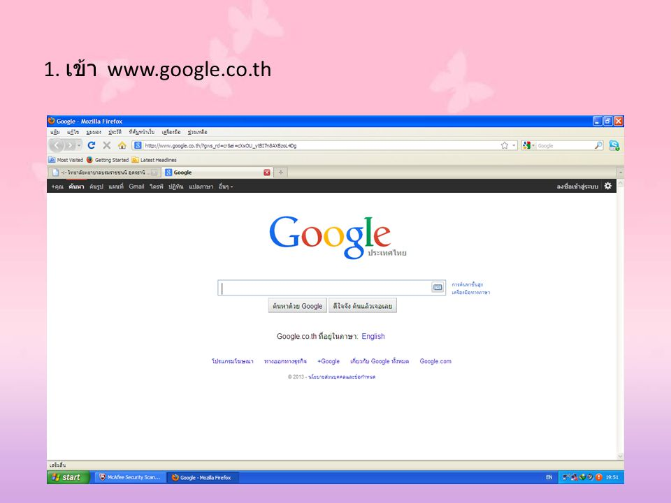 1. เข้า www.google.co.th