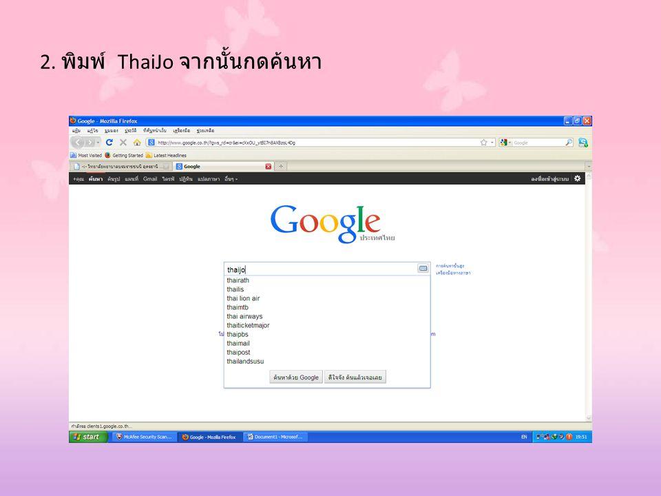 2. พิมพ์ ThaiJo จากนั้นกดค้นหา