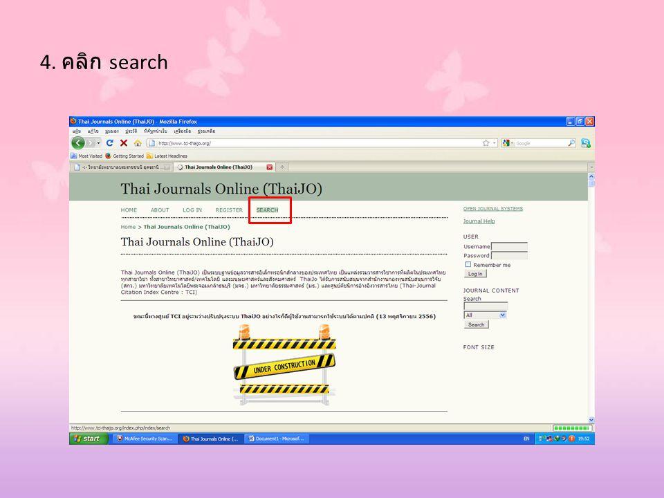 4. คลิก search