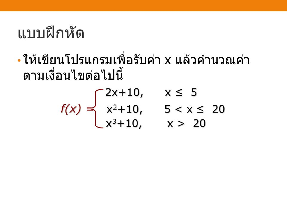 แบบฝึกหัด ให้เขียนโปรแกรมเพื่อรับค่า x แล้วคำนวณค่าตามเงื่อนไขต่อไปนี้