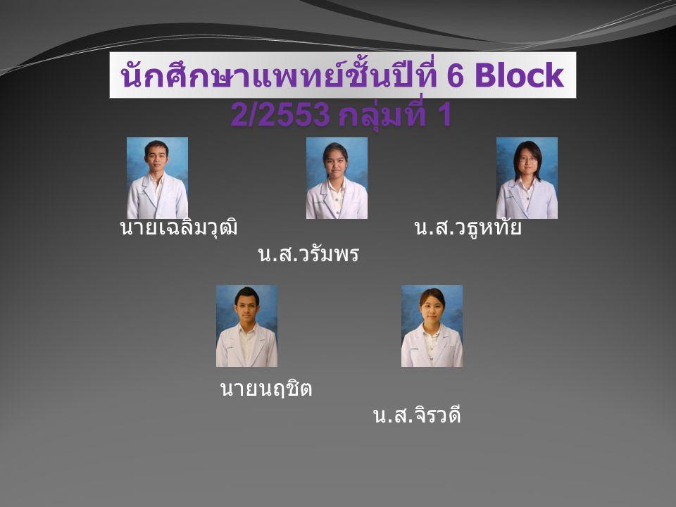 นักศึกษาแพทย์ชั้นปีที่ 6 Block 2/2553 กลุ่มที่ 1
