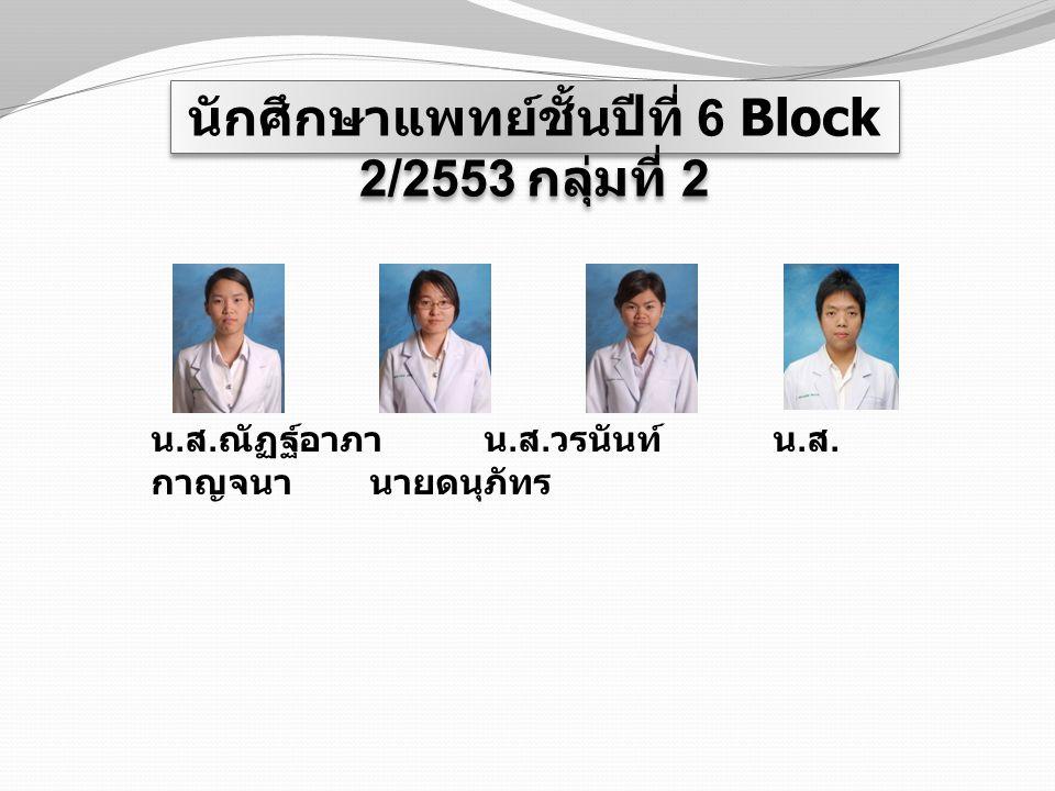 นักศึกษาแพทย์ชั้นปีที่ 6 Block 2/2553 กลุ่มที่ 2