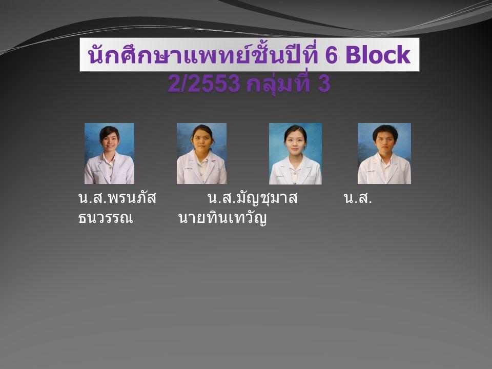 นักศึกษาแพทย์ชั้นปีที่ 6 Block 2/2553 กลุ่มที่ 3
