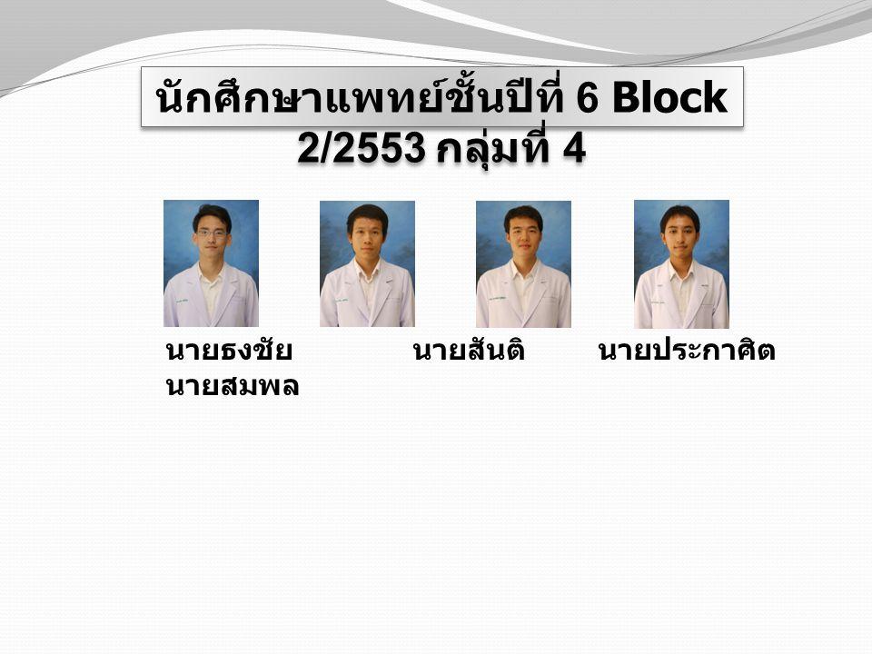 นักศึกษาแพทย์ชั้นปีที่ 6 Block 2/2553 กลุ่มที่ 4
