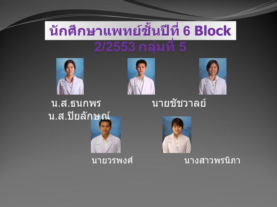 นักศึกษาแพทย์ชั้นปีที่ 6 Block 2/2553 กลุ่มที่ 5