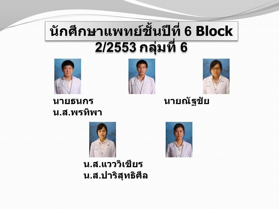 นักศึกษาแพทย์ชั้นปีที่ 6 Block 2/2553 กลุ่มที่ 6