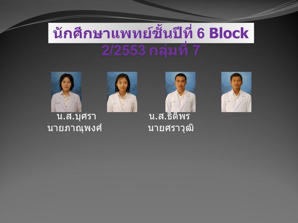 นักศึกษาแพทย์ชั้นปีที่ 6 Block 2/2553 กลุ่มที่ 7