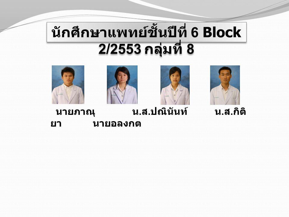 นักศึกษาแพทย์ชั้นปีที่ 6 Block 2/2553 กลุ่มที่ 8