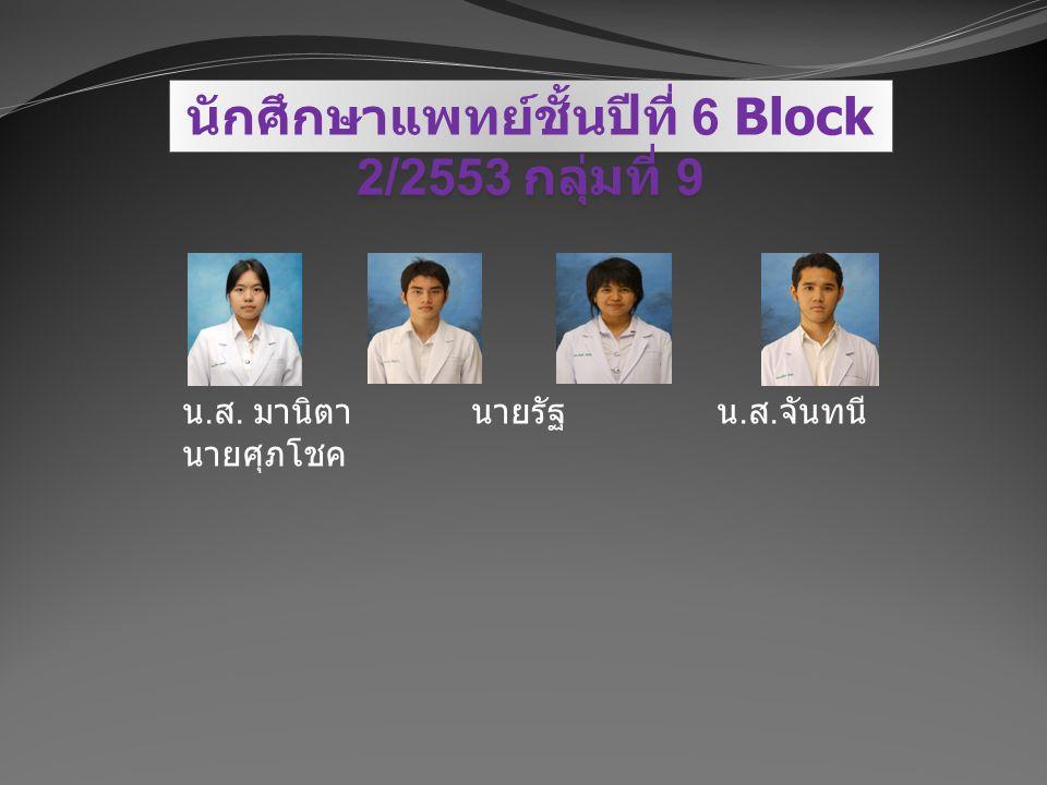 นักศึกษาแพทย์ชั้นปีที่ 6 Block 2/2553 กลุ่มที่ 9