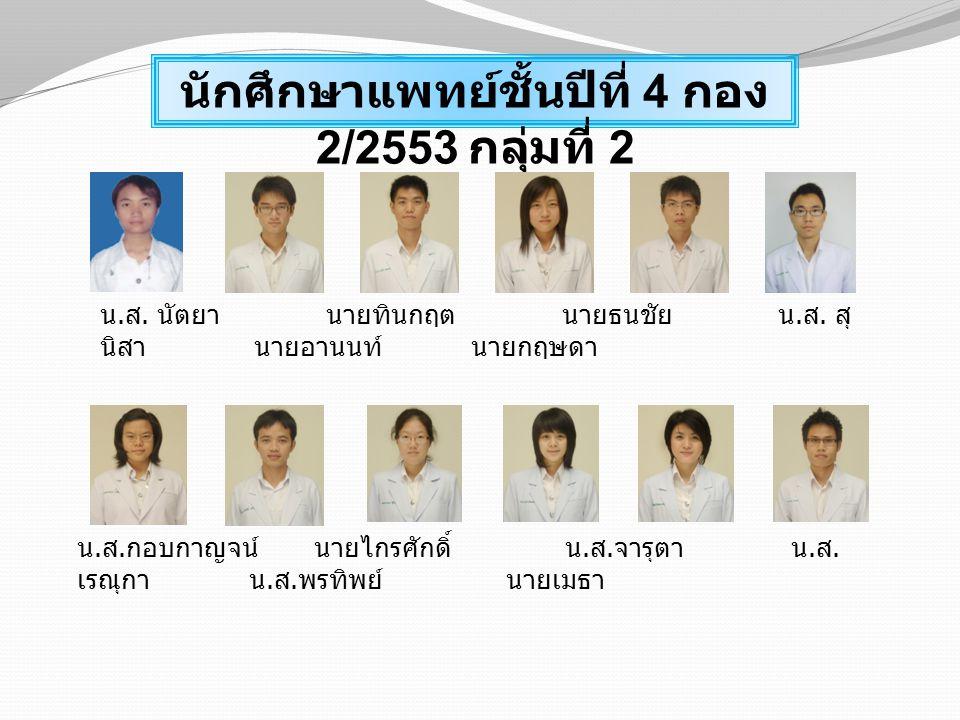 นักศึกษาแพทย์ชั้นปีที่ 4 กอง 2/2553 กลุ่มที่ 2