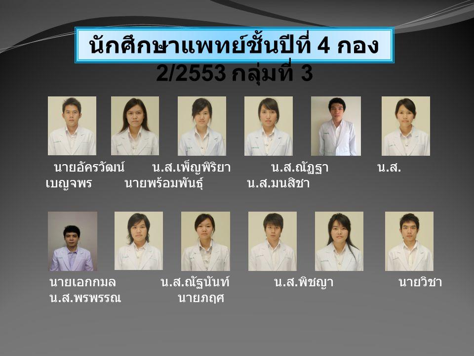 นักศึกษาแพทย์ชั้นปีที่ 4 กอง 2/2553 กลุ่มที่ 3