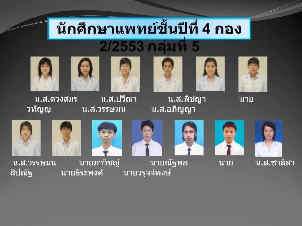 นักศึกษาแพทย์ชั้นปีที่ 4 กอง 2/2553 กลุ่มที่ 5