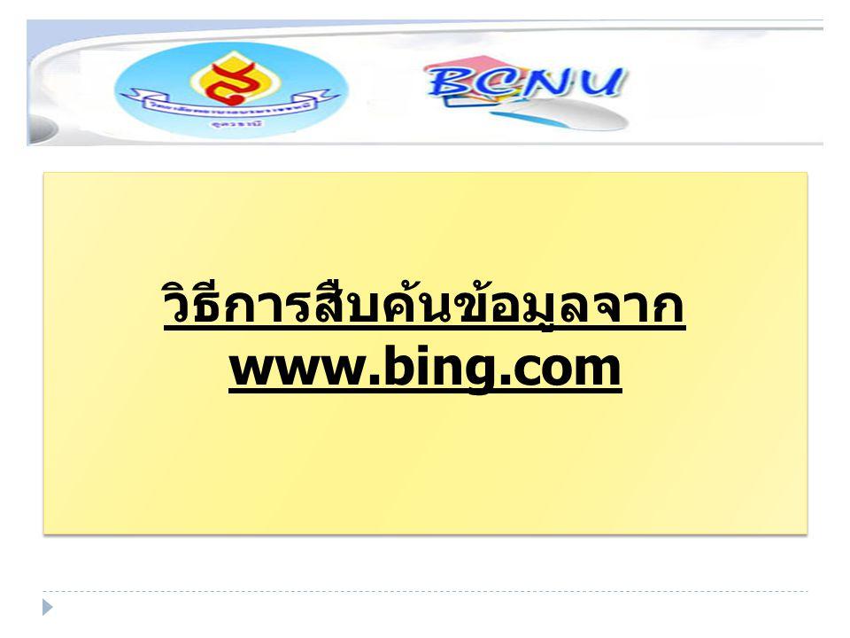 วิธีการสืบค้นข้อมูลจาก www.bing.com