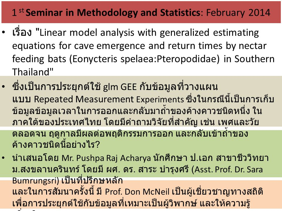 1 st Seminar in Methodology and Statistics: February 2014