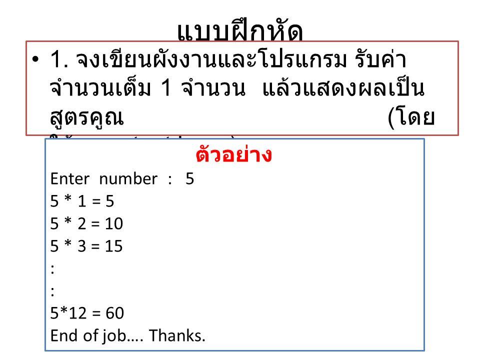 แบบฝึกหัด 1. จงเขียนผังงานและโปรแกรม รับค่าจำนวนเต็ม 1 จำนวน แล้วแสดงผลเป็นสูตรคูณ (โดยใช้ pre-test loop )