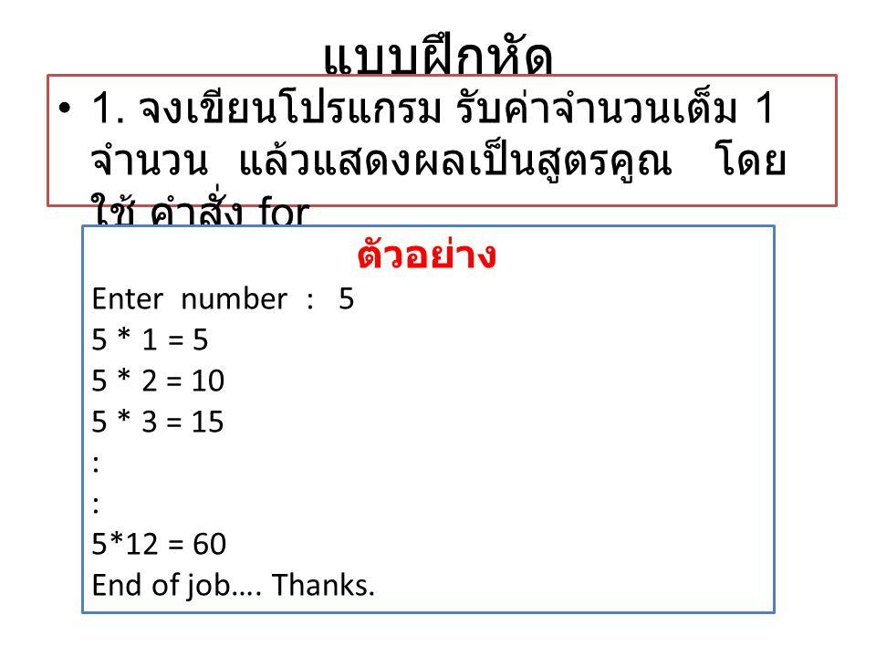 แบบฝึกหัด 1. จงเขียนโปรแกรม รับค่าจำนวนเต็ม 1 จำนวน แล้วแสดงผลเป็นสูตรคูณ โดยใช้ คำสั่ง for. ตัวอย่าง.