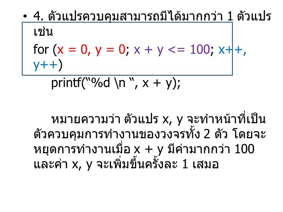 4. ตัวแปรควบคุมสามารถมีได้มากกว่า 1 ตัวแปร เช่น