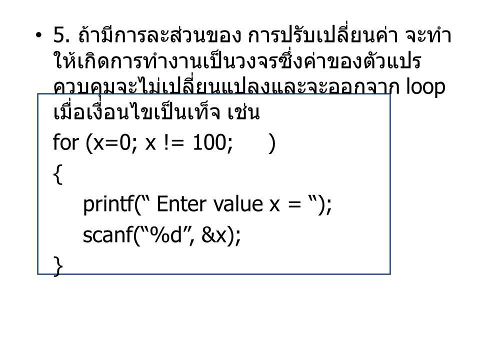 5. ถ้ามีการละส่วนของ การปรับเปลี่ยนค่า จะทำให้เกิดการทำงานเป็นวงจรซึ่งค่าของตัวแปรควบคุมจะไม่เปลี่ยนแปลงและจะออกจาก loop เมื่อเงื่อนไขเป็นเท็จ เช่น