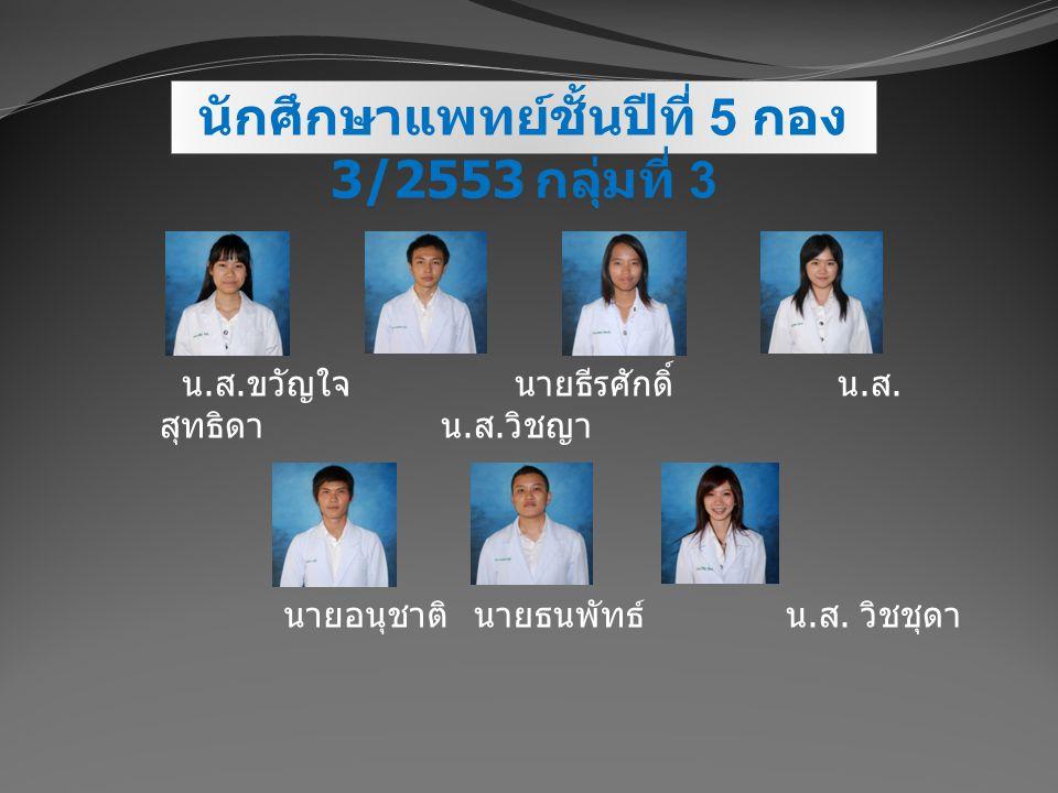 นักศึกษาแพทย์ชั้นปีที่ 5 กอง 3/2553 กลุ่มที่ 3