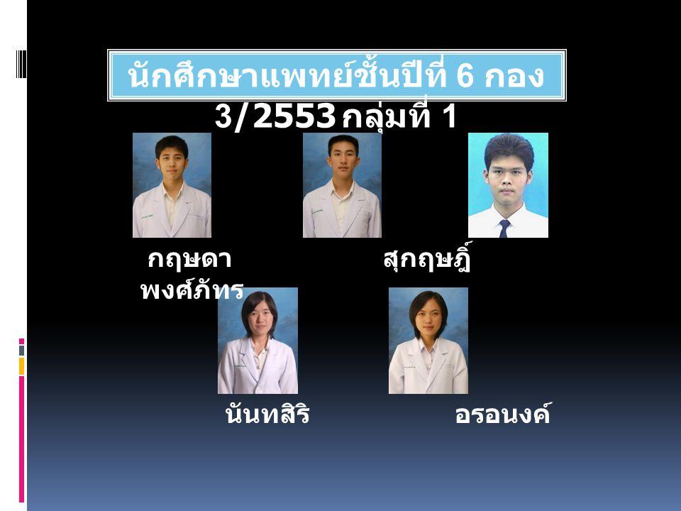นักศึกษาแพทย์ชั้นปีที่ 6 กอง 3/2553 กลุ่มที่ 1