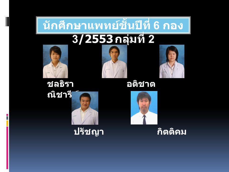 นักศึกษาแพทย์ชั้นปีที่ 6 กอง 3/2553 กลุ่มที่ 2