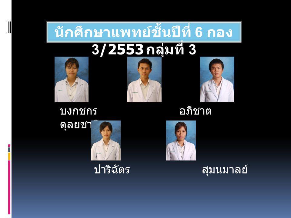 นักศึกษาแพทย์ชั้นปีที่ 6 กอง 3/2553 กลุ่มที่ 3