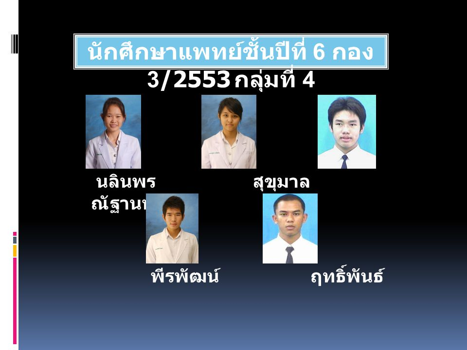 นักศึกษาแพทย์ชั้นปีที่ 6 กอง 3/2553 กลุ่มที่ 4