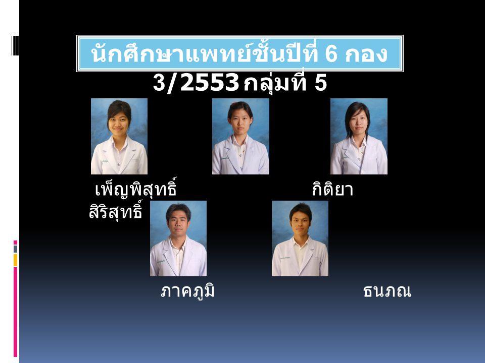 นักศึกษาแพทย์ชั้นปีที่ 6 กอง 3/2553 กลุ่มที่ 5