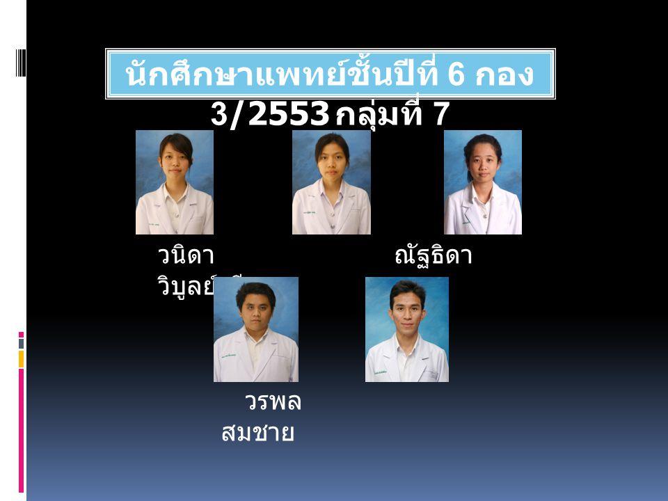 นักศึกษาแพทย์ชั้นปีที่ 6 กอง 3/2553 กลุ่มที่ 7