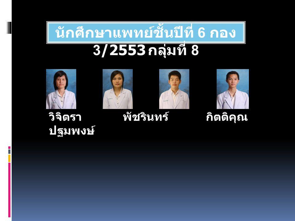 นักศึกษาแพทย์ชั้นปีที่ 6 กอง 3/2553 กลุ่มที่ 8