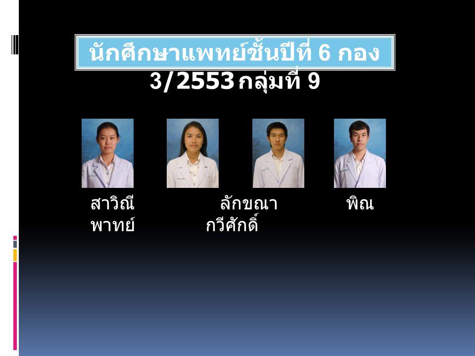 นักศึกษาแพทย์ชั้นปีที่ 6 กอง 3/2553 กลุ่มที่ 9