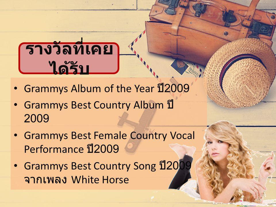 รางวัลที่เคยได้รับ Grammys Album of the Year ปี2009