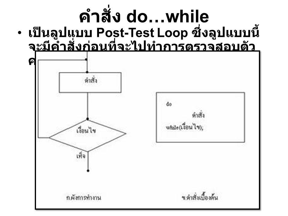 คำสั่ง do…while เป็นลูปแบบ Post-Test Loop ซึ่งลูปแบบนี้จะมีคำสั่งก่อนที่จะไปทำการตรวจสอบตัวควบคุมลูป.