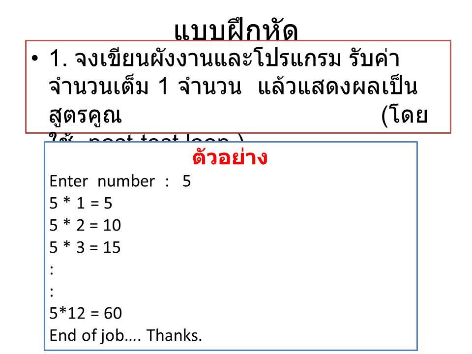 แบบฝึกหัด 1. จงเขียนผังงานและโปรแกรม รับค่าจำนวนเต็ม 1 จำนวน แล้วแสดงผลเป็นสูตรคูณ (โดยใช้ post-test loop )