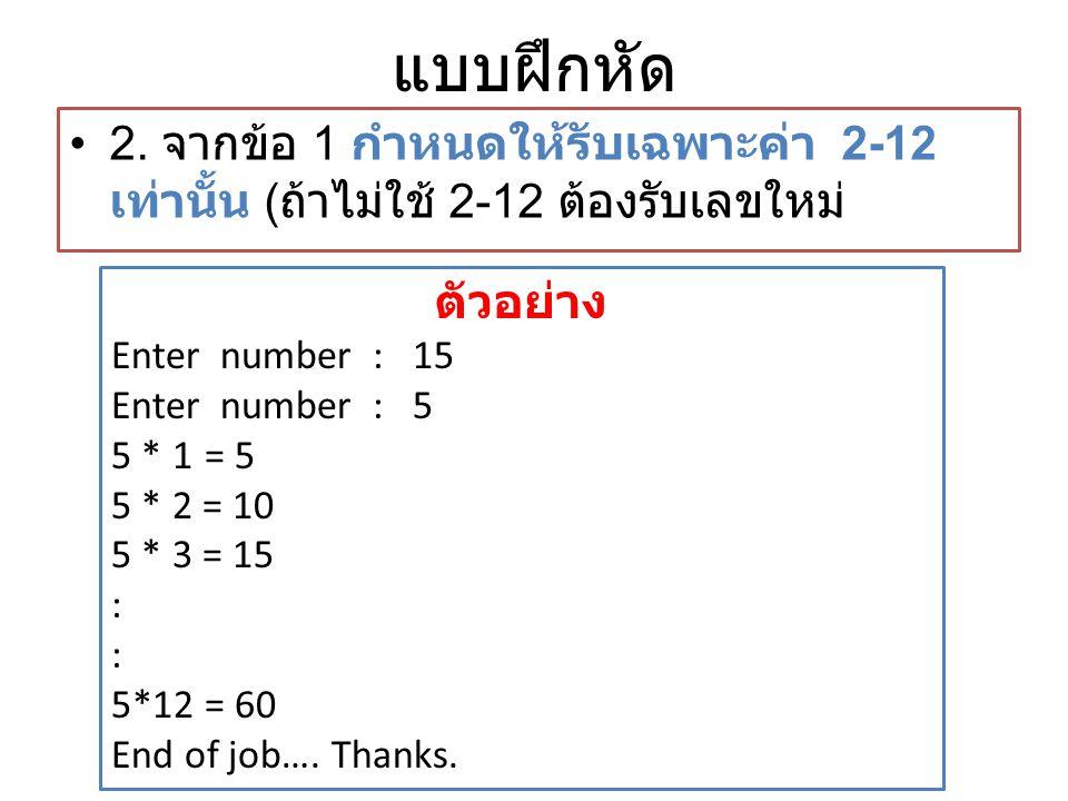 แบบฝึกหัด 2. จากข้อ 1 กำหนดให้รับเฉพาะค่า 2-12 เท่านั้น (ถ้าไม่ใช้ 2-12 ต้องรับเลขใหม่ ตัวอย่าง.