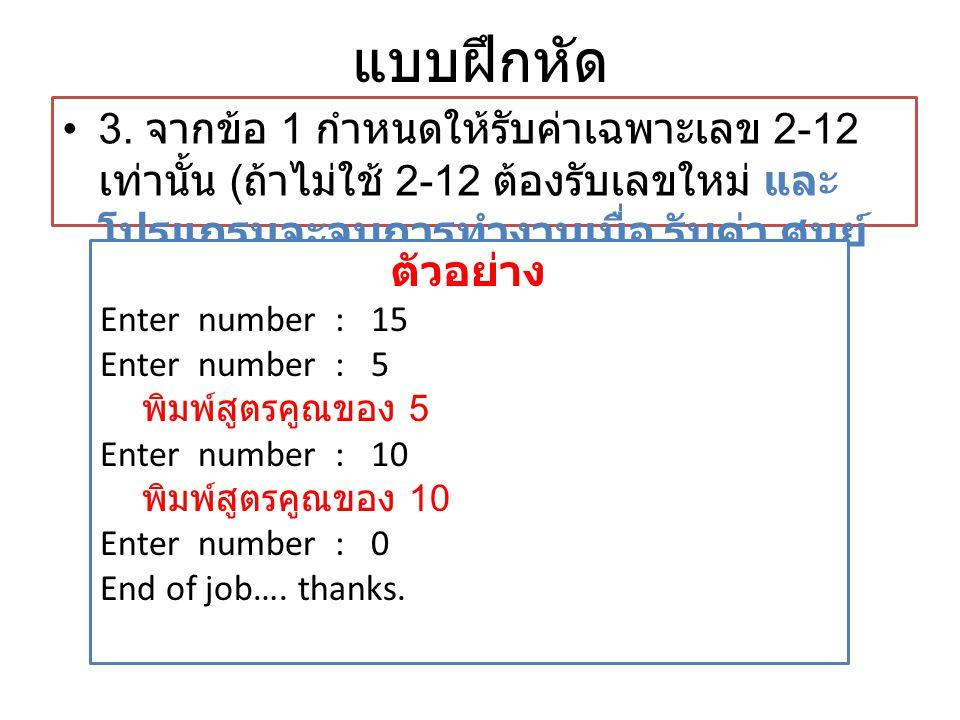 แบบฝึกหัด 3. จากข้อ 1 กำหนดให้รับค่าเฉพาะเลข 2-12 เท่านั้น (ถ้าไม่ใช้ 2-12 ต้องรับเลขใหม่ และโปรแกรมจะจบการทำงานเมื่อ รับค่า ศูนย์