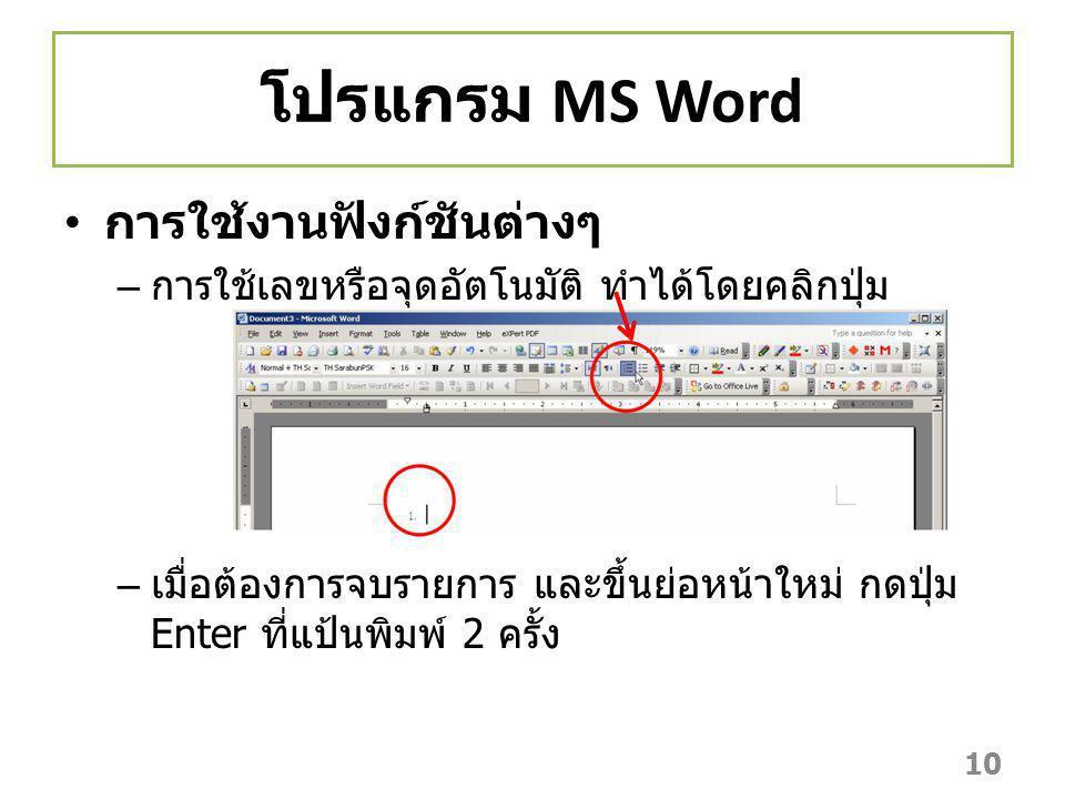 โปรแกรม MS Word การใช้งานฟังก์ชันต่างๆ