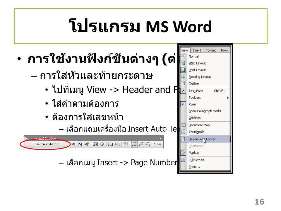 โปรแกรม MS Word การใช้งานฟังก์ชันต่างๆ (ต่อ) การใส่หัวและท้ายกระดาษ