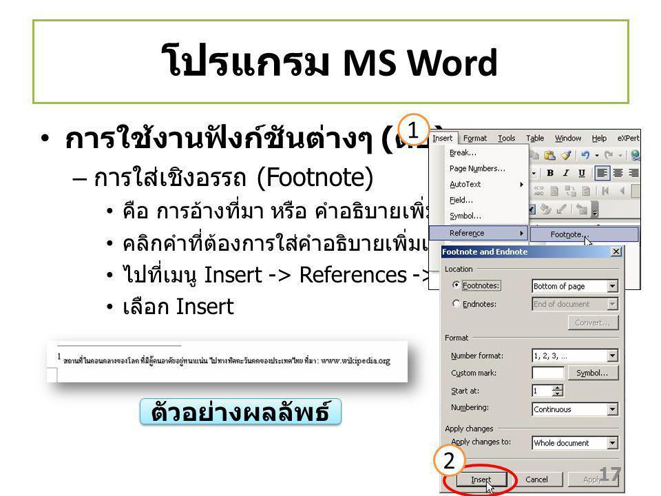 โปรแกรม MS Word การใช้งานฟังก์ชันต่างๆ (ต่อ) 1