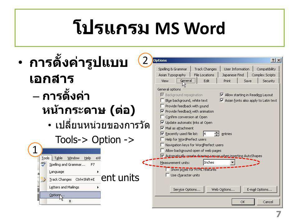 โปรแกรม MS Word การตั้งค่ารูปแบบเอกสาร 2 การตั้งค่าหน้ากระดาษ (ต่อ) 1